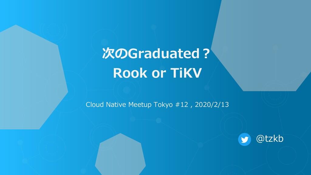 @tzkb 次のGraduated? Rook or TiKV Cloud Native Me...