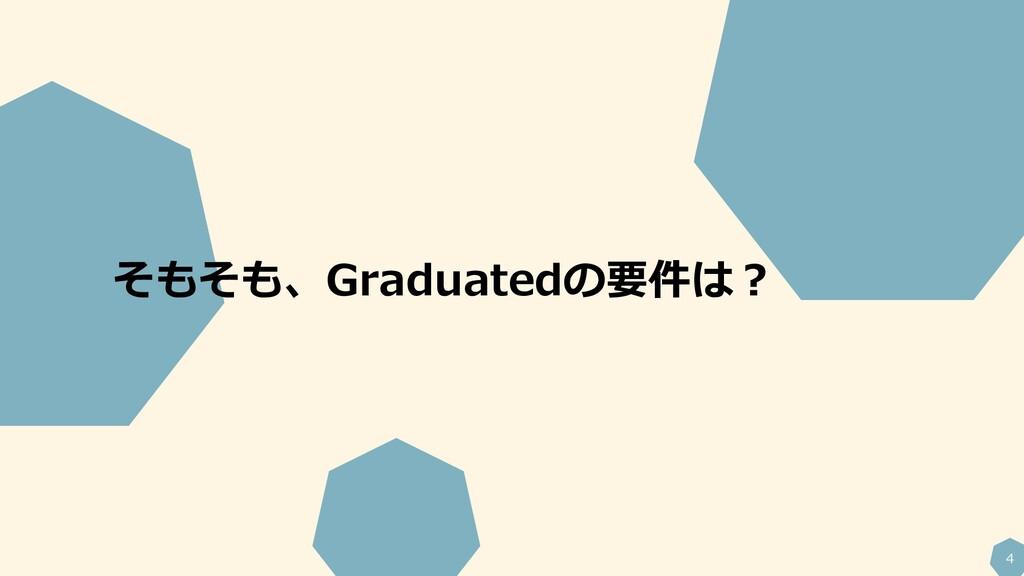4 そもそも、Graduatedの要件は?