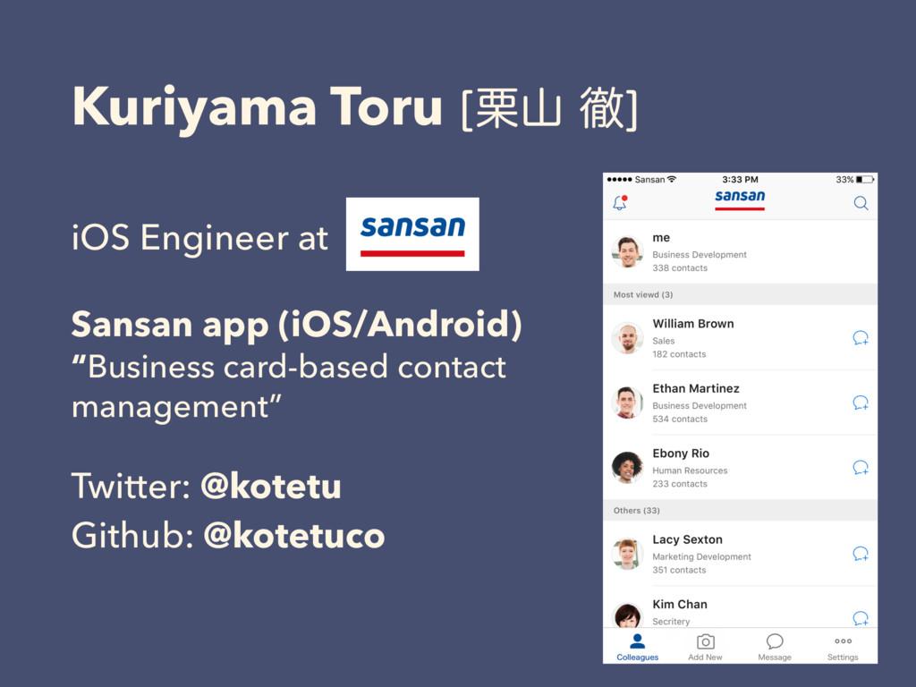 Kuriyama Toru <܀ప> iOS Engineer at Sansan app...
