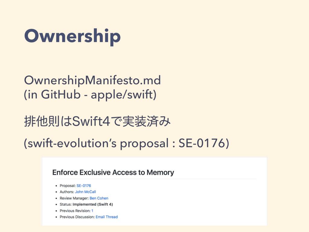 OwnershipManifesto.md (in GitHub - apple/swift)...