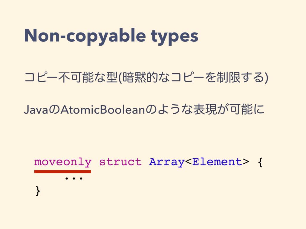 Non-copyable types ίϐʔෆՄͳܕ ҉తͳίϐʔΛ੍ݶ͢Δ  Java...