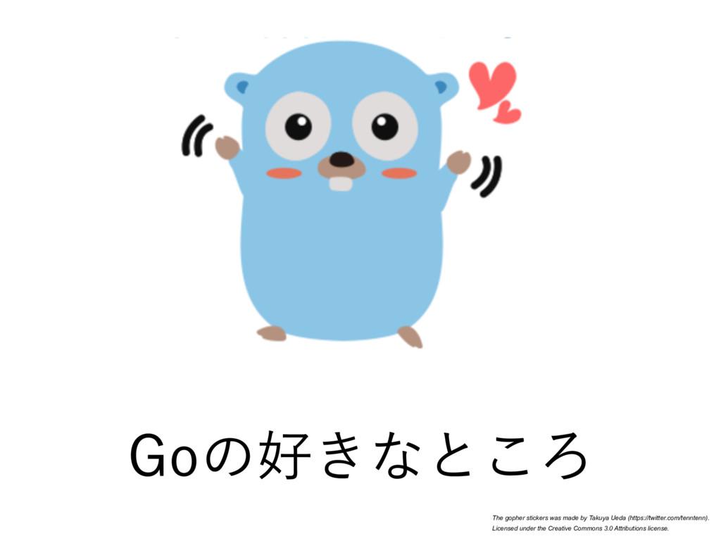 (Pͷ͖ͳͱ͜Ζ The gopher stickers was made by Takuy...