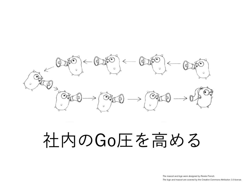 ࣾͷ(PѹΛߴΊΔ The mascot and logo were designed by...