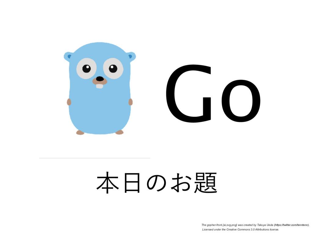 ຊͷ͓ Go The gopher-front.{ai,svg,png} was crea...