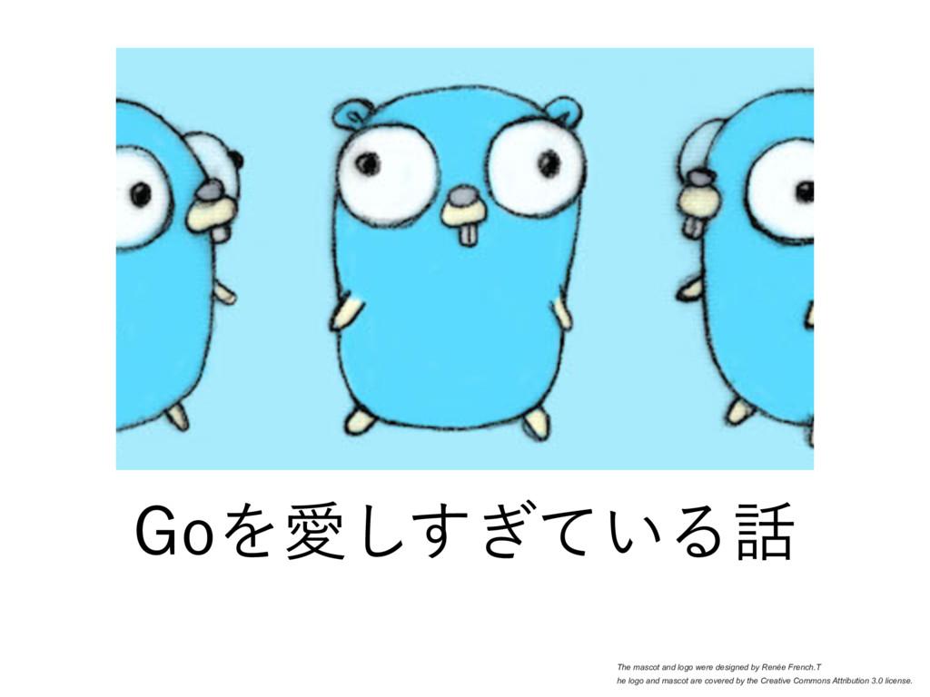(PΛѪ͍͗ͯ͢͠Δ The mascot and logo were designed b...