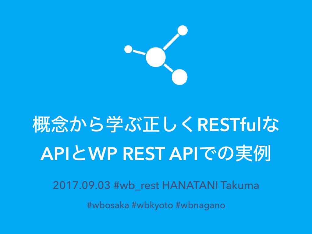 ֓೦͔ΒֶͿਖ਼͘͠RESTfulͳ APIͱWP REST APIͰͷ࣮ྫ 2017.09.0...