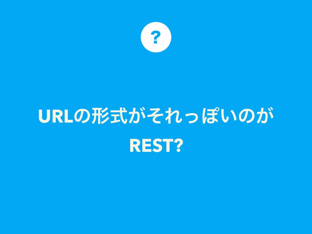 URLͷܗ͕ࣜͦΕͬΆ͍ͷ͕ REST? ʁ