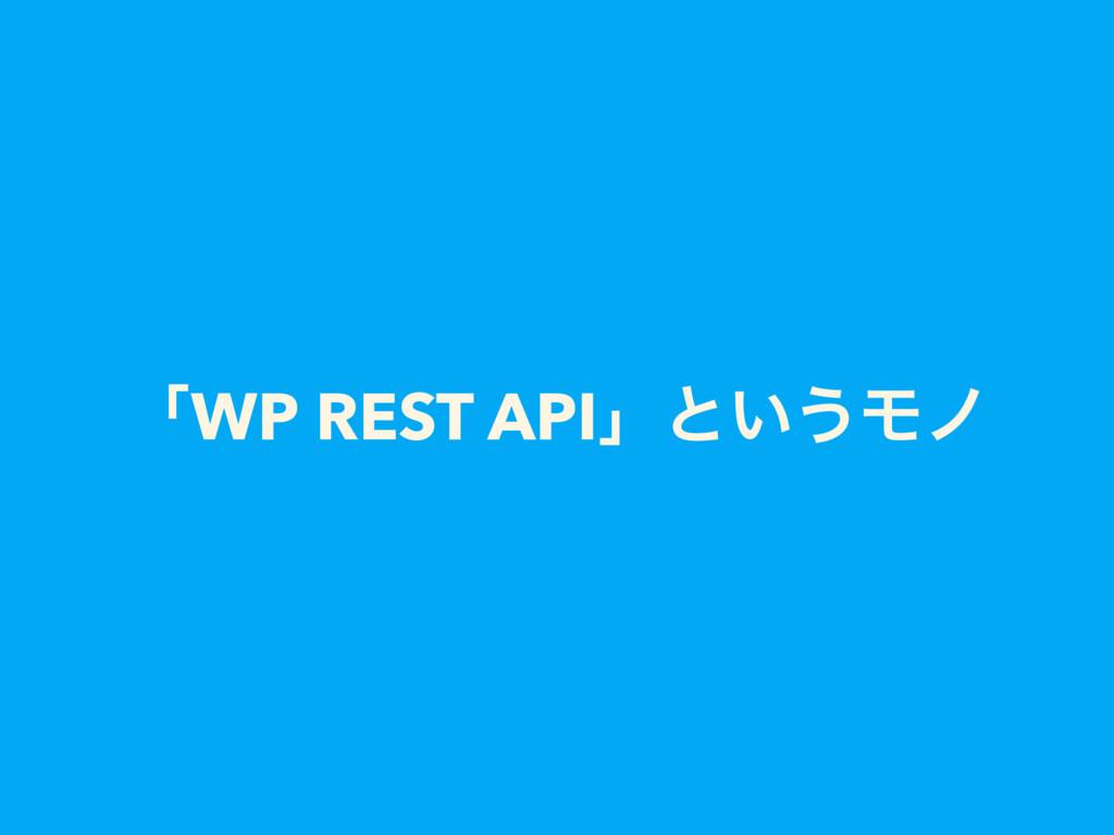 ʮWP REST APIʯͱ͍͏Ϟϊ