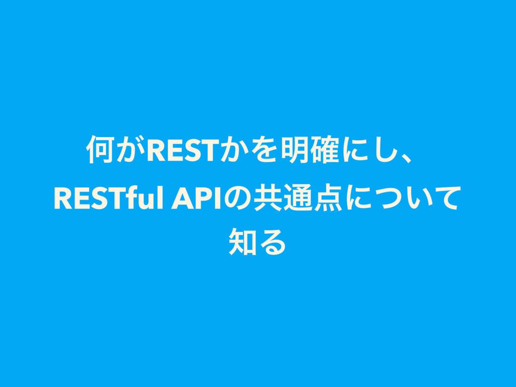 Կ͕REST͔Λ໌֬ʹ͠ɺ RESTful APIͷڞ௨ʹ͍ͭͯ Δ