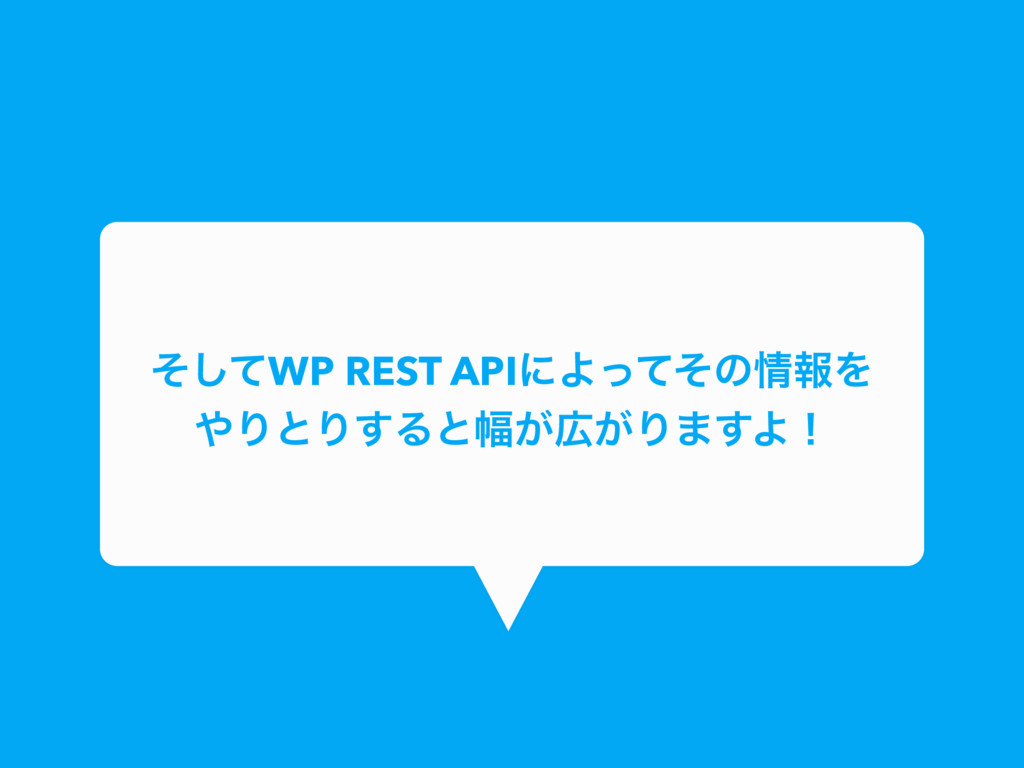 ͦͯ͠WP REST APIʹΑͬͯͦͷใΛ ΓͱΓ͢Δͱ෯͕͕Γ·͢Αʂ