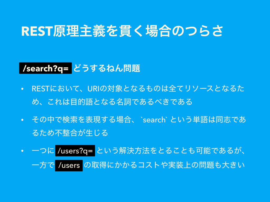RESTݪཧओٛΛ؏͘߹ͷͭΒ͞ /search?q= Ͳ͏͢ΔͶΜ • RESTʹ͓͍...