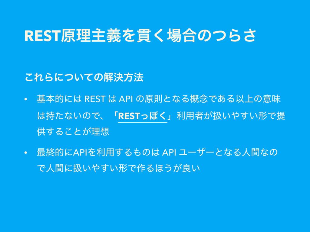 RESTݪཧओٛΛ؏͘߹ͷͭΒ͞ ͜ΕΒʹ͍ͭͯͷղܾํ๏ • جຊతʹ REST  A...