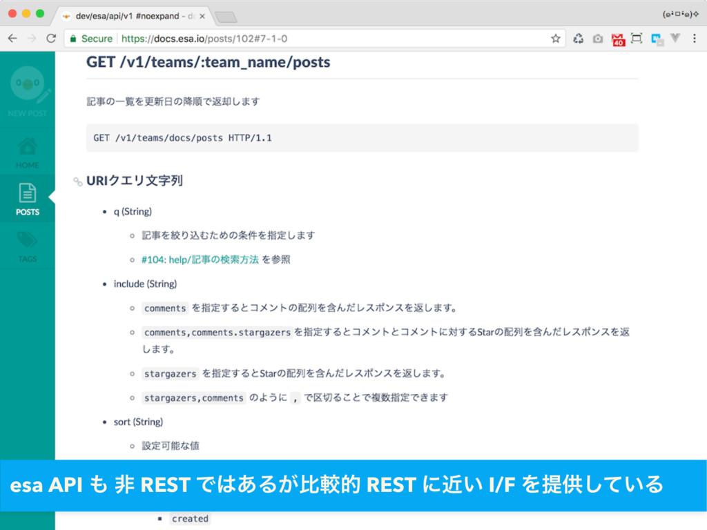 esa API  ඇ REST Ͱ͋Δ͕ൺֱత REST ʹ͍ۙ I/F Λఏڙ͍ͯ͠Δ