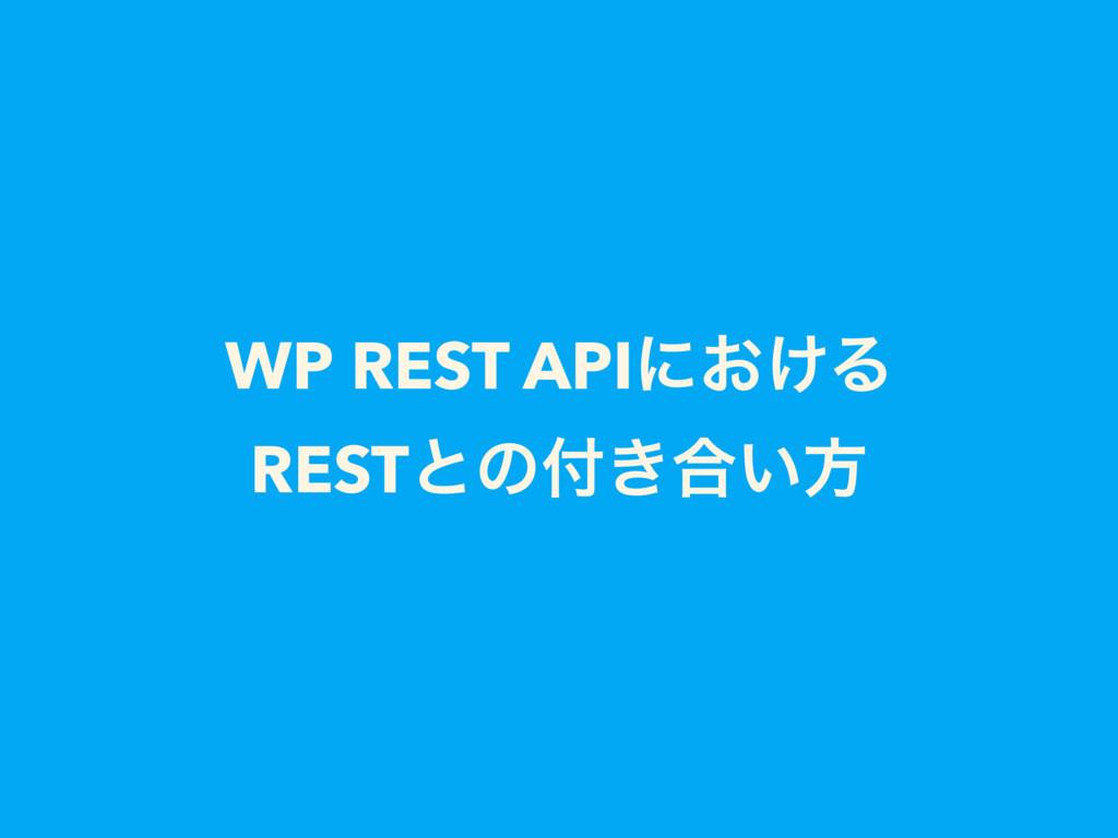 WP REST APIʹ͓͚Δ RESTͱͷ͖߹͍ํ