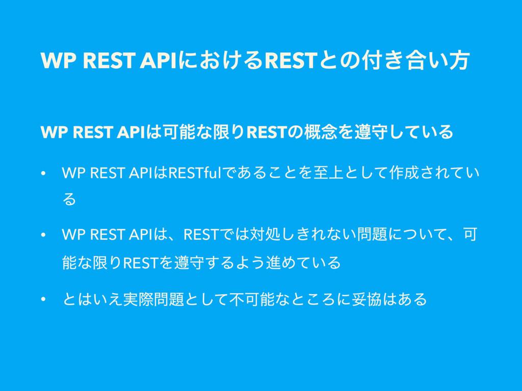 WP REST APIʹ͓͚ΔRESTͱͷ͖߹͍ํ WP REST APIՄͳݶΓRES...
