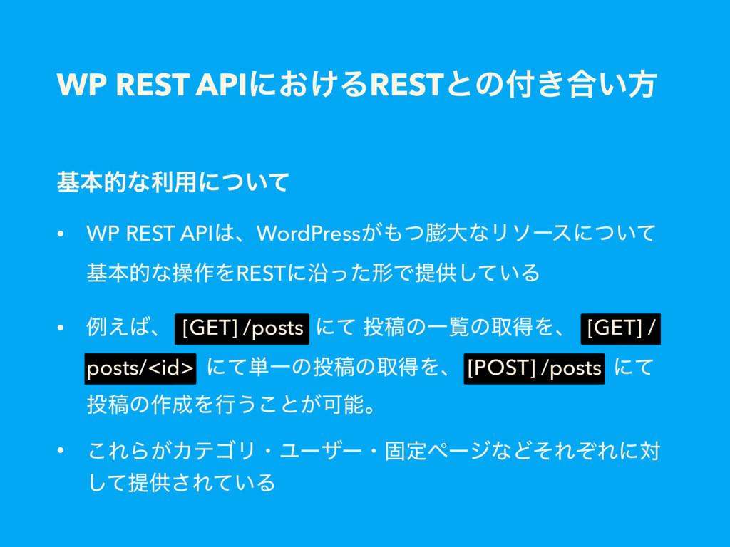 WP REST APIʹ͓͚ΔRESTͱͷ͖߹͍ํ جຊతͳར༻ʹ͍ͭͯ • WP REST...