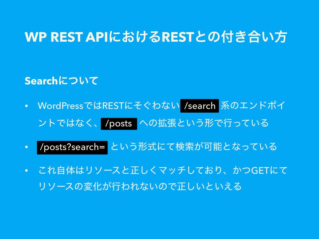 WP REST APIʹ͓͚ΔRESTͱͷ͖߹͍ํ Searchʹ͍ͭͯ • WordPre...