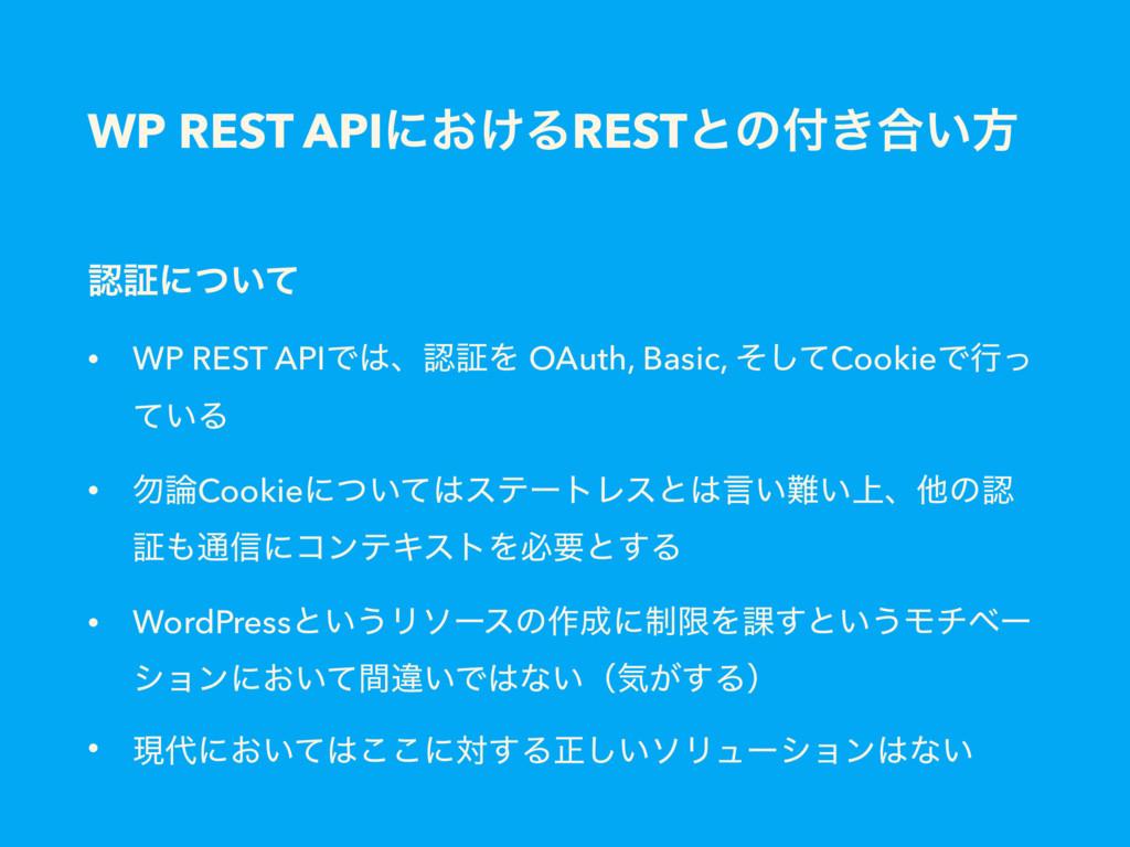 WP REST APIʹ͓͚ΔRESTͱͷ͖߹͍ํ ূʹ͍ͭͯ • WP REST API...