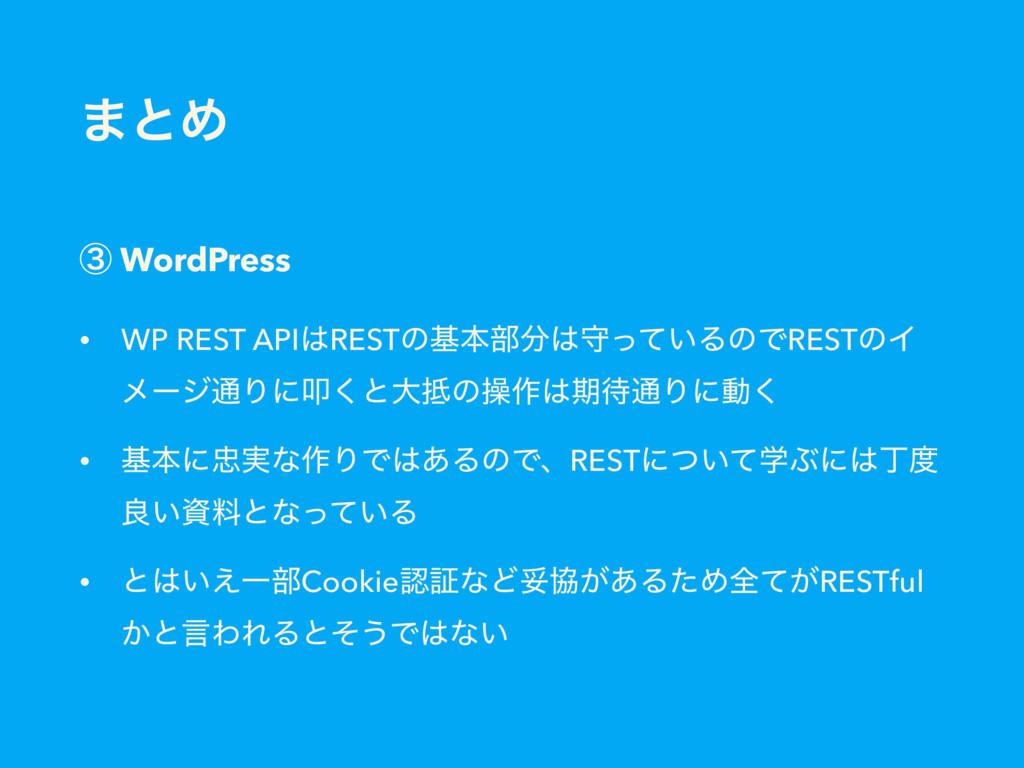 ·ͱΊ ᶅ WordPress • WP REST APIRESTͷجຊ෦क͍ͬͯΔͷͰ...