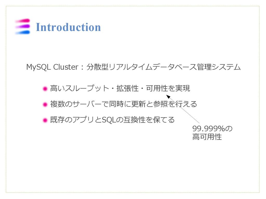 Introduction MySQL Cluster : 分散型リアルタイムデータベース管理シ...