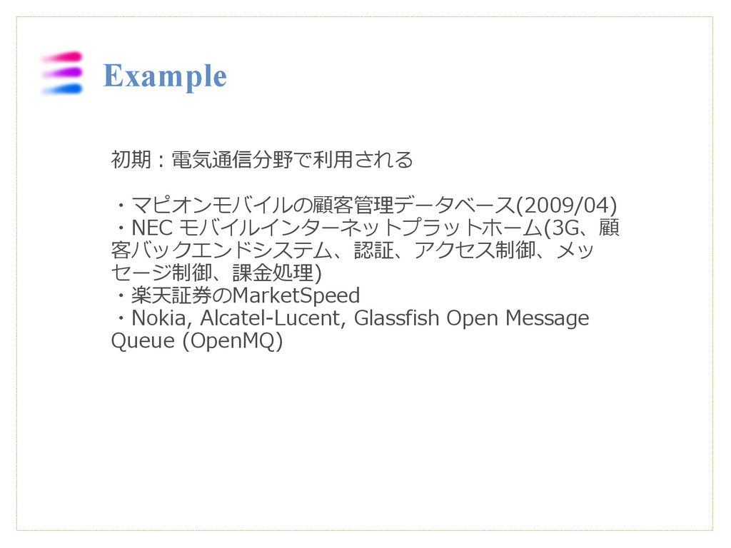 初期:電気通信分野で利用される ・マピオンモバイルの顧客管理データベース(2009/04) ・...