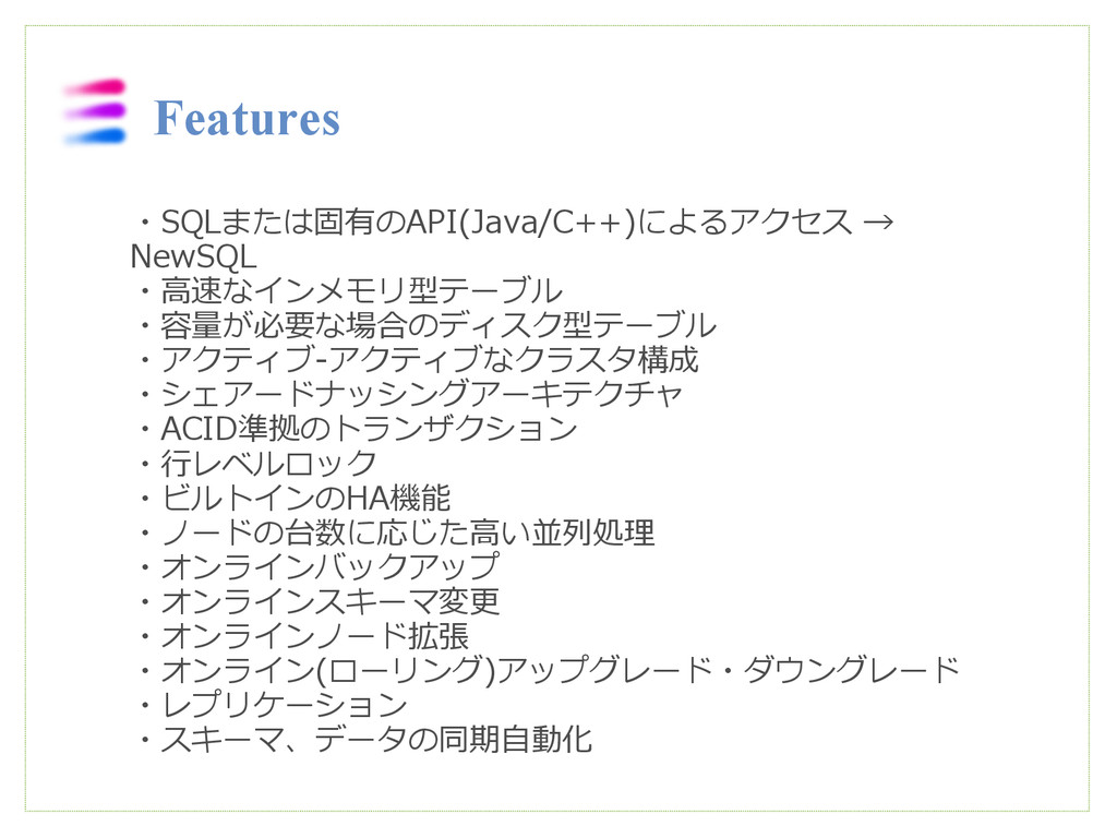 Features ・SQLまたは固有のAPI(Java/C++)によるアクセス → NewSQ...