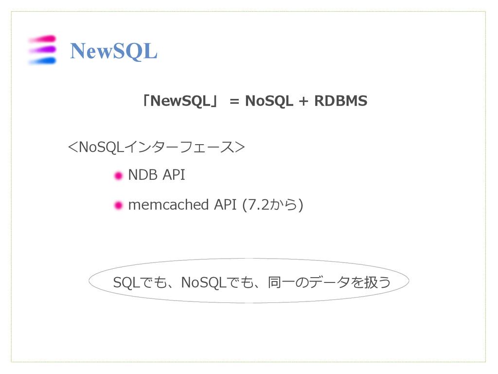 「NewSQL」 = NoSQL + RDBMS <NoSQLインターフェース>    New...