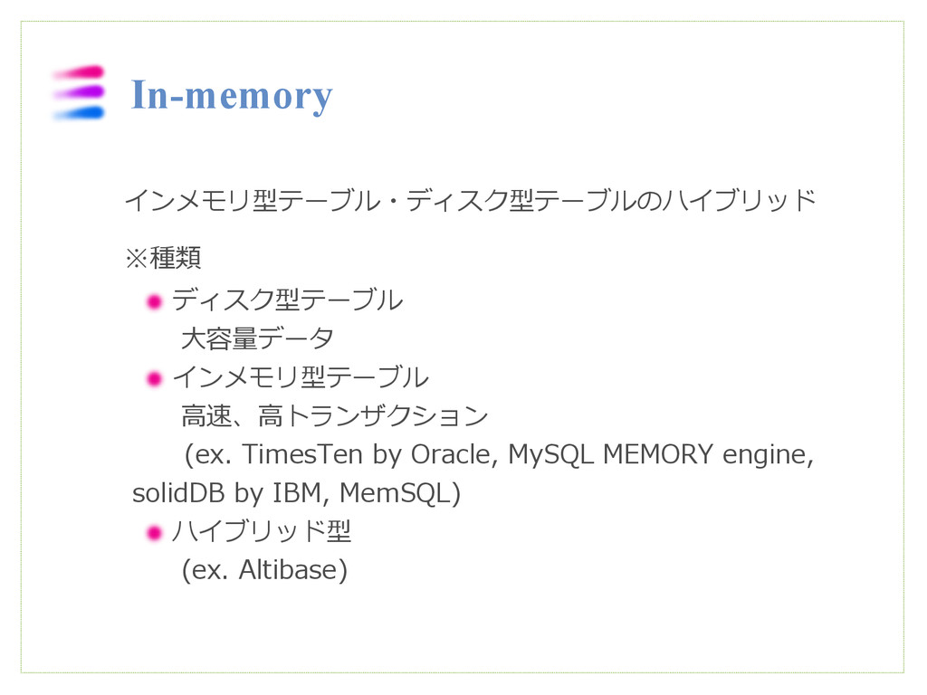 インメモリ型テーブル・ディスク型テーブルのハイブリッド ※種類 In-memory ディスク型...