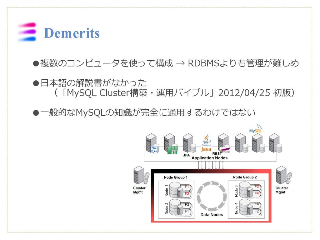 ●複数のコンピュータを使って構成 → RDBMSよりも管理が難しめ ●日本語の解説書がなかった...