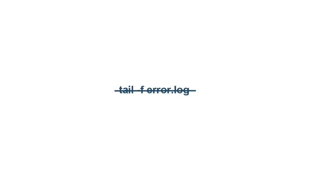 tail -f error.log