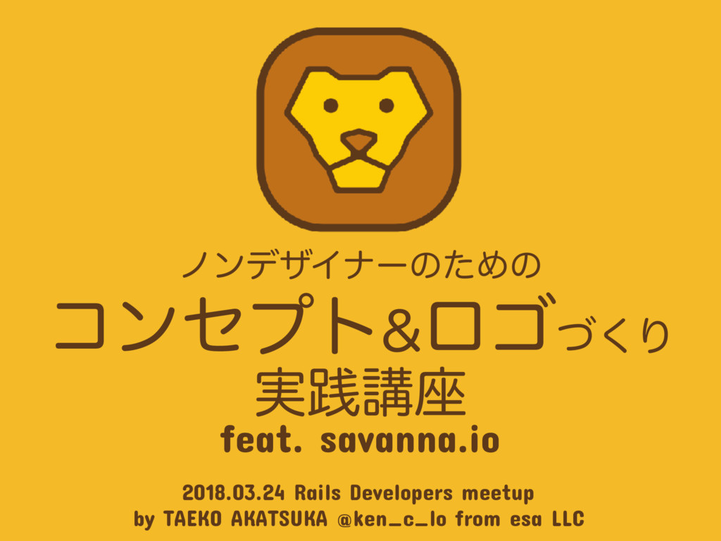 2018.03.24 Rails Developers meetup by TAEKO AKA...