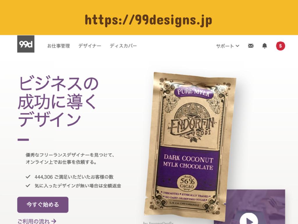 https://99designs.jp
