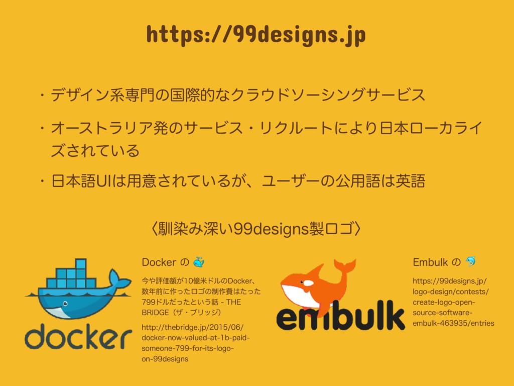 https://99designs.jp w σβΠϯܥઐͷࠃࡍతͳΫϥυιʔγϯάαʔϏ...