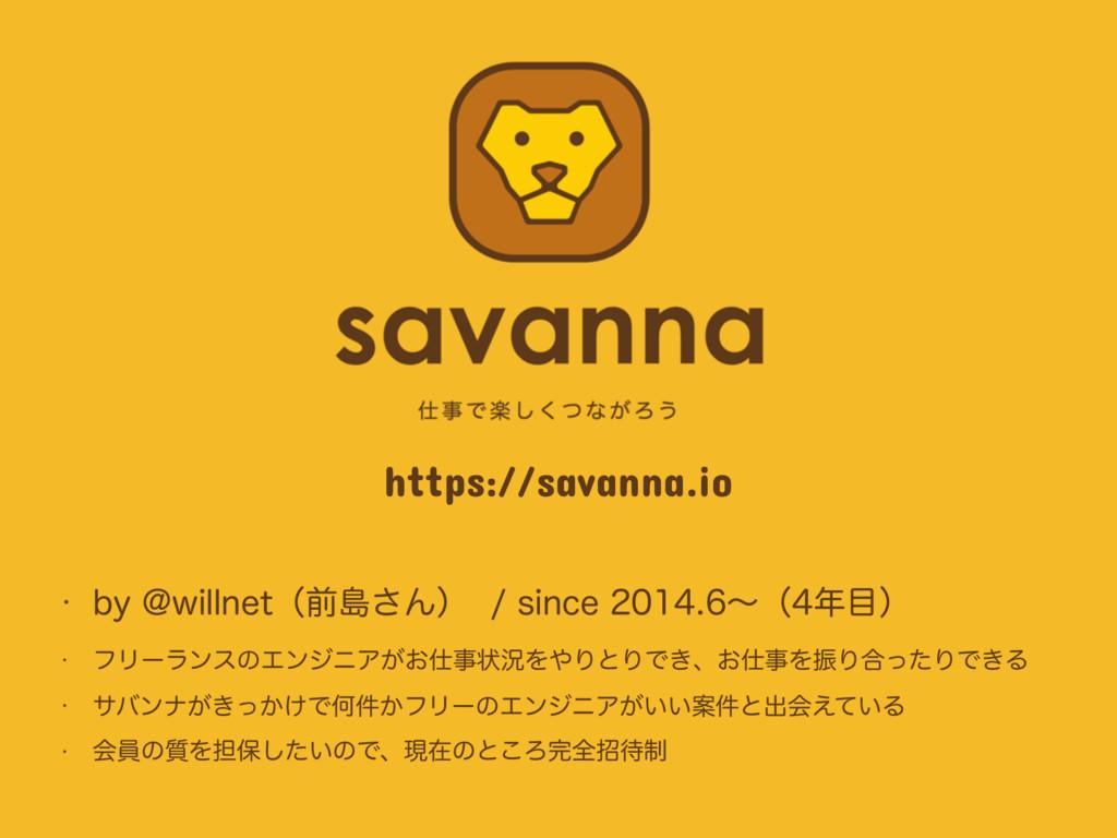 https://savanna.io w CZ!XJMMOFUʢલౡ͞ΜʣTJODF...