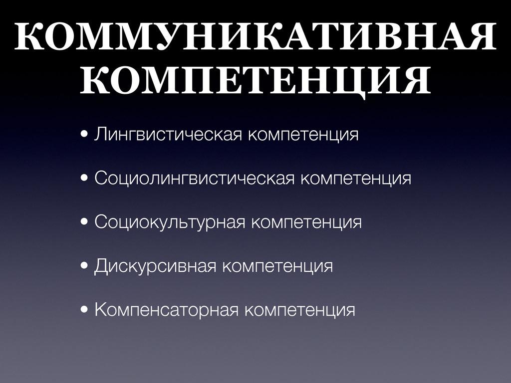 КОММУНИКАТИВНАЯ КОМПЕТЕНЦИЯ • Лингвистическая к...