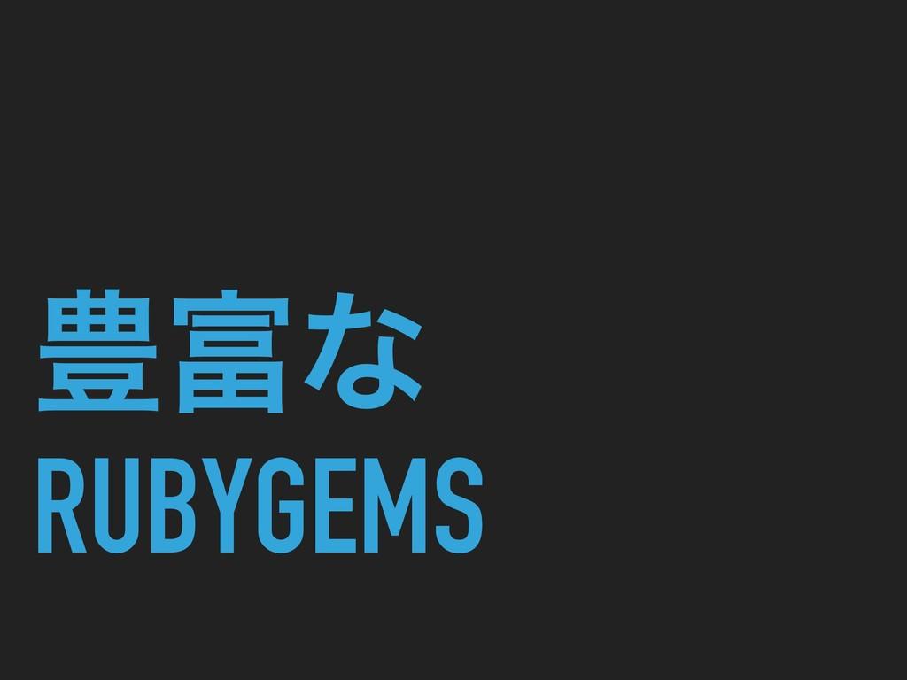 ๛ͳ RUBYGEMS