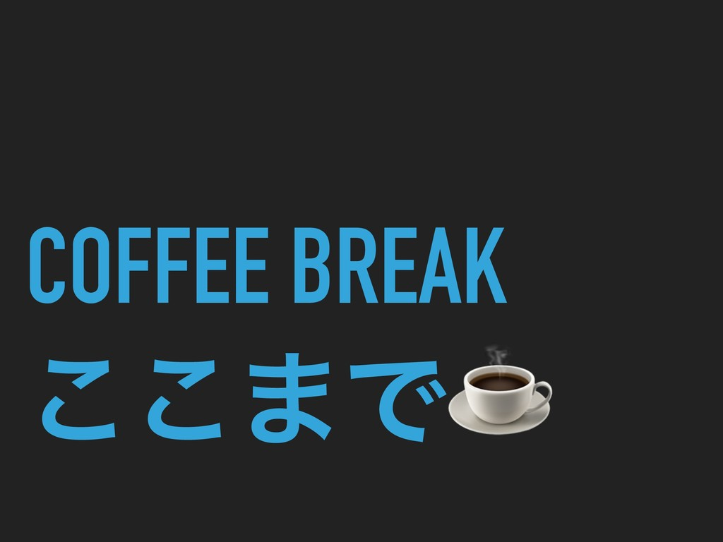 COFFEE BREAK ͜͜·Ͱ☕