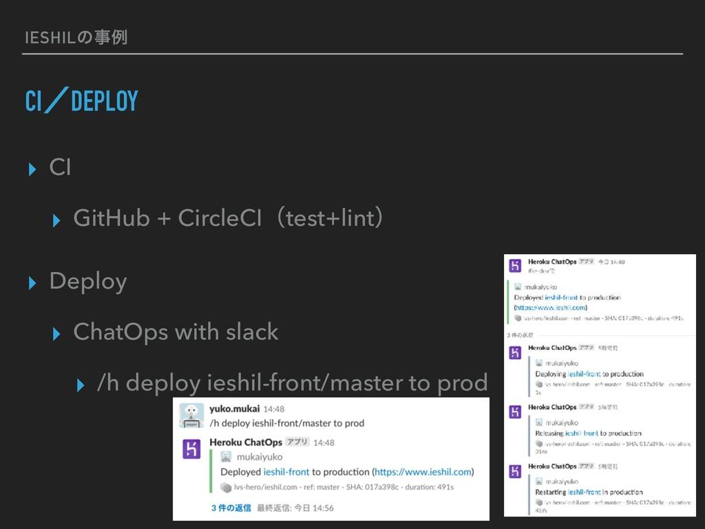 IESHILͷྫ CIʗDEPLOY ▸ CI ▸ GitHub + CircleCIʢte...