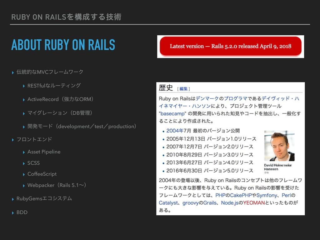RUBY ON RAILSΛߏ͢Δٕज़ ABOUT RUBY ON RAILS ▸ ౷తͳ...