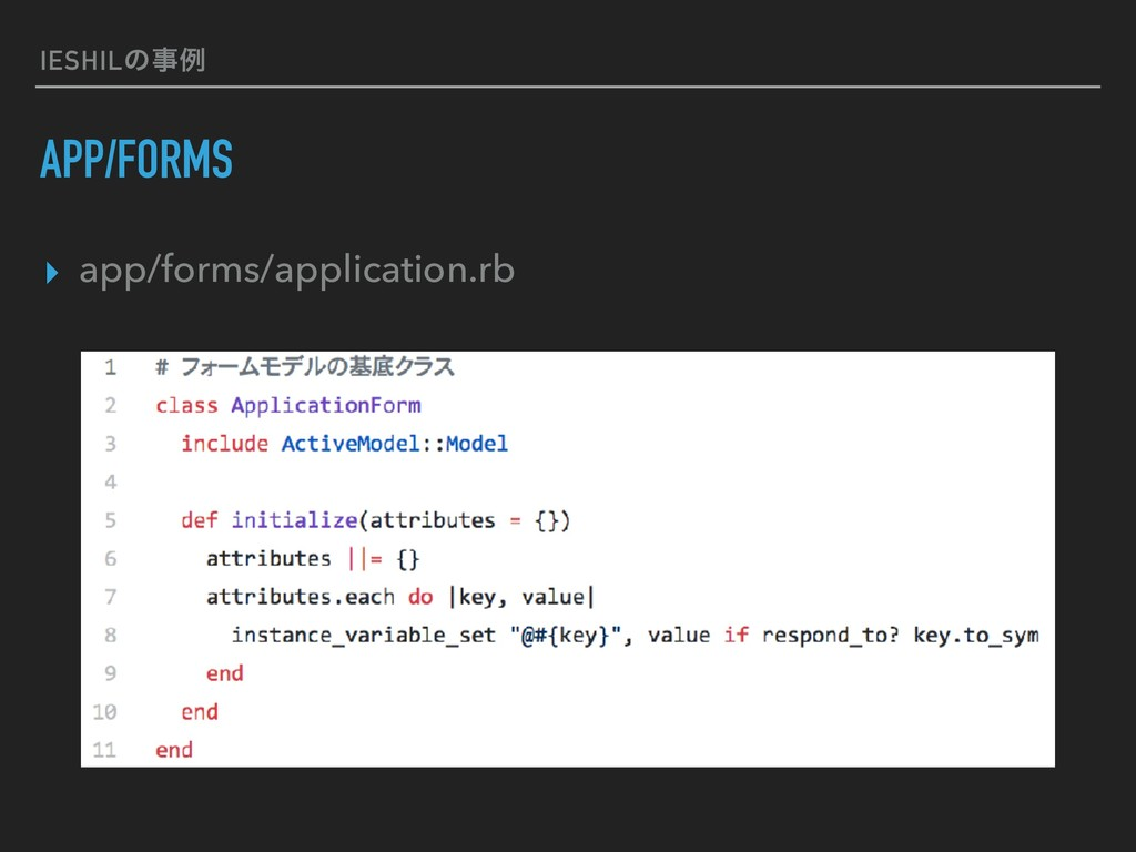 ▸ app/forms/application.rb IESHILͷྫ APP/FORMS