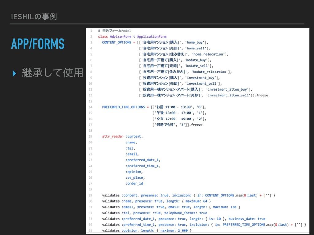 ▸ ܧঝͯ͠༻ IESHILͷྫ APP/FORMS