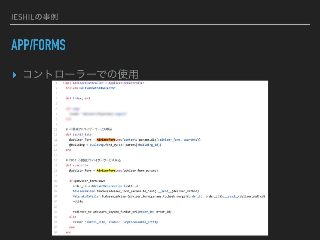▸ ίϯτϩʔϥʔͰͷ༻ IESHILͷྫ APP/FORMS