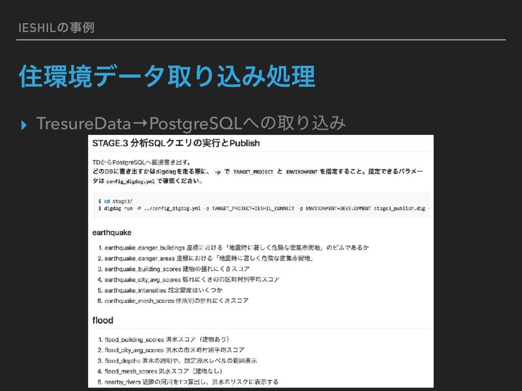 IESHILͷྫ ॅڥσʔλऔΓࠐΈॲཧ ▸ TresureData→PostgreSQL...