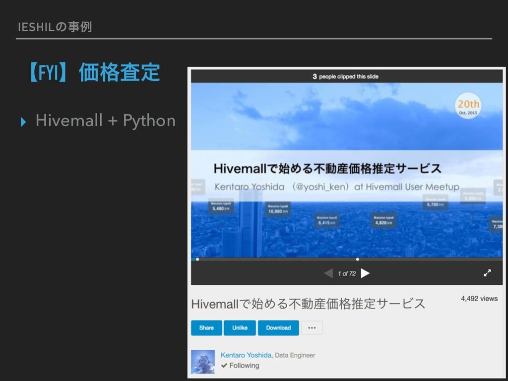 IESHILͷྫ ʲFYIʳՁ֨ࠪఆ ▸ Hivemall + Python