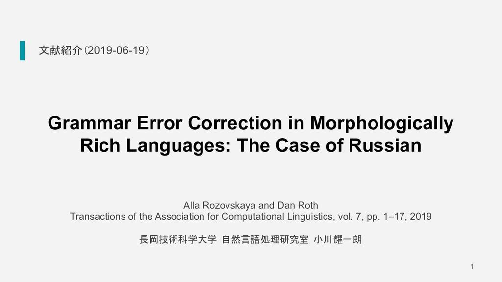 Grammar Error Correction in Morphologically Ric...