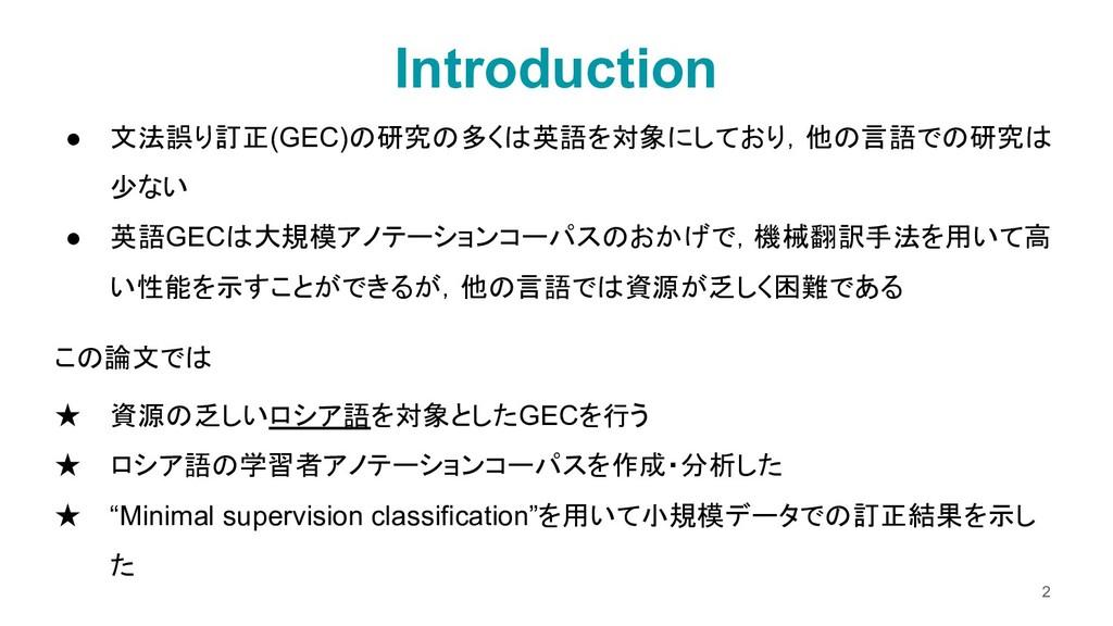 ● 文法誤り訂正(GEC)の研究の多くは英語を対象にしており,他の言語での研究は 少ない ● ...