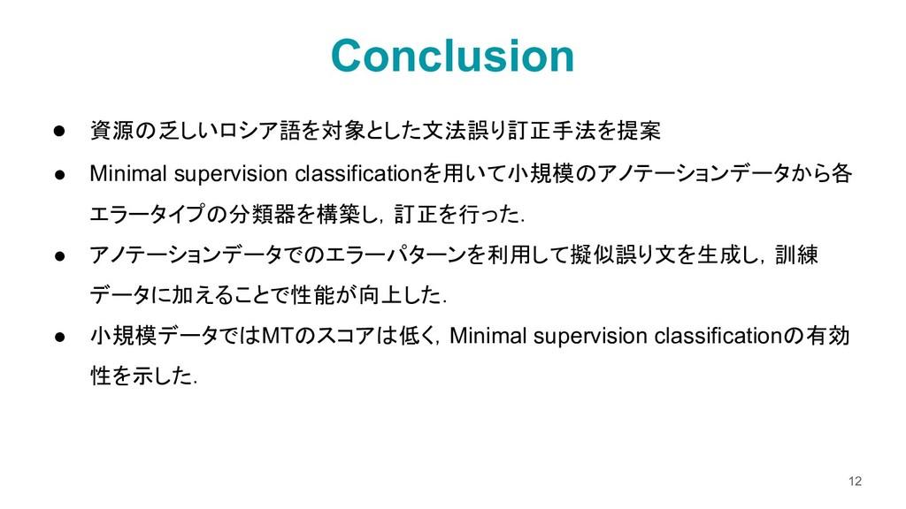 Conclusion ● 資源の乏しいロシア語を対象とした文法誤り訂正手法を提案 ● Mini...