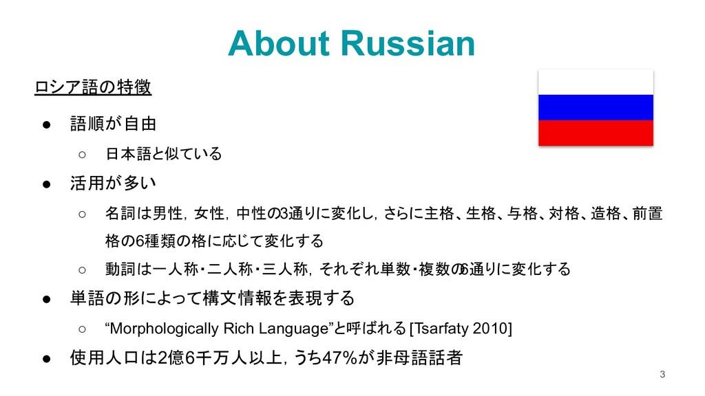 ロシア語の特徴 ● 語順が自由 ○ 日本語と似ている ● 活用が多い ○ 名詞は男性,女性,中...
