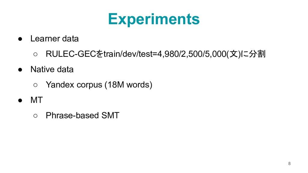 Experiments ● Learner data ○ RULEC-GECをtrain/de...