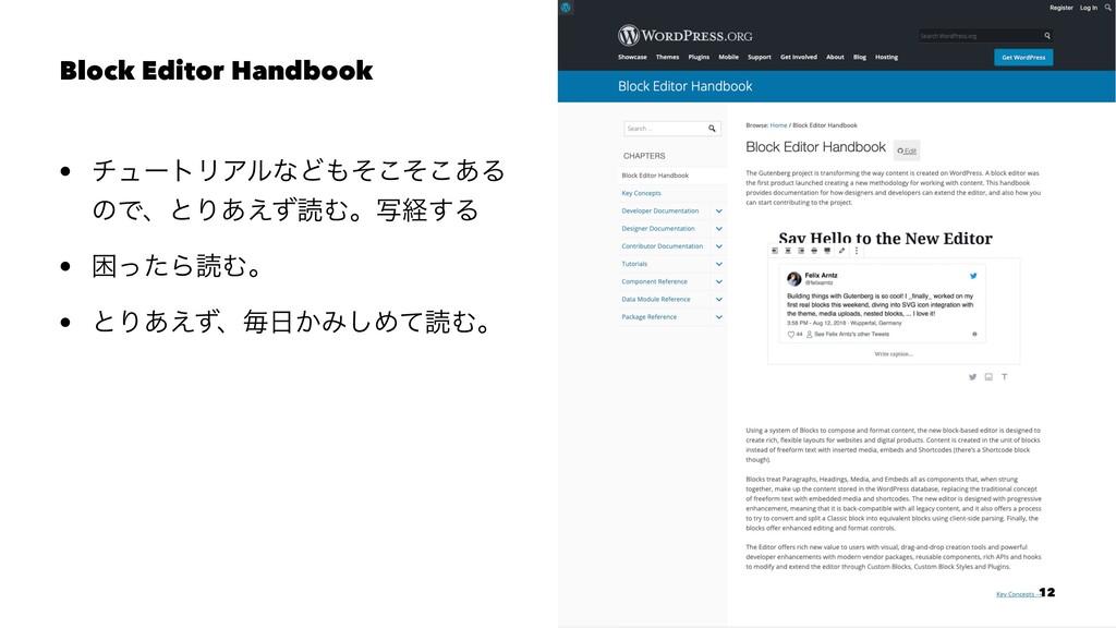 Block Editor Handbook • νϡʔτϦΞϧͳͲͦͦ͋͜͜Δ ͷͰɺͱΓ͋...